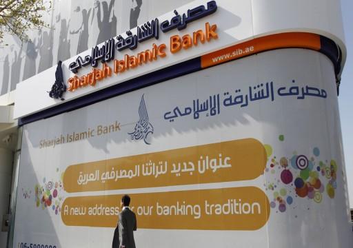 """مصرف """"الشارقة الإسلامي"""" يعلن الموافقة على تملك الأجانب لأسهمه بنسبة 40%"""
