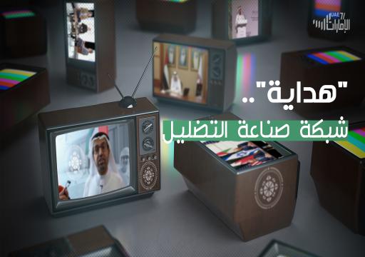 """مركز """"هداية"""" .. ذراع أبوظبي لتأليب الغرب ضد المسلمين"""