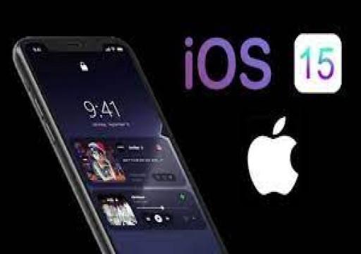 """خطوات تفعيل ميزة """"إخفاء الإيميل"""" في أحدث إصدار من نظام تشغيل """"IOS 15"""""""