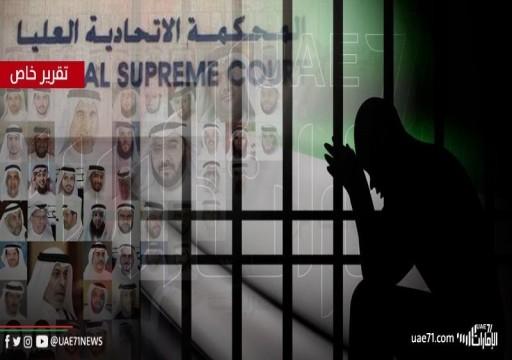 الذكرى الثامنة لأكبر محاكمة سياسية في تاريخ الإمارات.. القمع خلف المباني اللامعة
