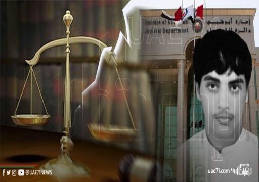 تثبيت حكم المؤبد على الشاب عبدالله الشامسي.. اختلال العدالة في أبوظبي يدوس البراءة مرتين!