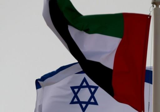 """أبوظبي توقع مع الاحتلال الإسرائيلي """"اتفاقية اقتصادية شاملة"""" قريباً"""